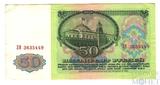Билет государственного банка СССР 50 рублей, 1961 г.