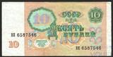 Билет государственного банка СССР 10 рублей, 1991 г., UNC