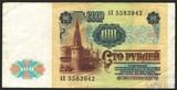 Билет государственного банка СССР 100 рублей, 1991 г., с надпечаткой
