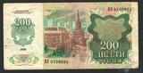 Билет государственного банка СССР 200 рублей, 1992 г.