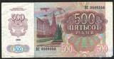 Билет государственного банка СССР 500 рублей, 1992 г.