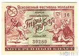 """Лотерейный билет 3 рубля, 1956 г.,""""Всесоюзный фестиваль молодежи"""""""