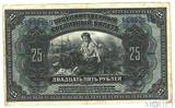 Государственный кредитный билет 25 рублей, 1918 г., Дальний Восток, Временное правительство
