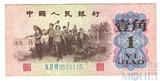 1 джао, 1962 г.. Китай