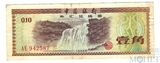 10 фен, 1979 г., Китай, Валютный сертификат