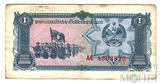1 кип, 1979 г., Лаос