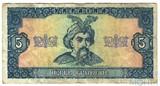 5 гривен, 1992 г., Украина