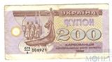 200 карбованцев, 1992 г., Украина