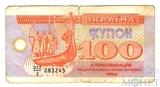 100 карбованцев, 1992 г., Украина