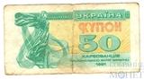 50 карбованцев, 1991 г., Украина