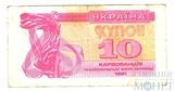 10 карбованцев, 1991 г., Украина