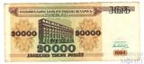 20000 рублей, 1994 г., Беларусь