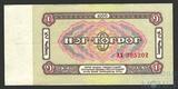 1 тугрик, 1966 г., Монголия
