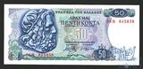 50 драхм, 1978 г., Греция