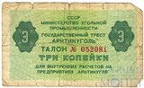 "Талон 3 копейки, 1979 г., Государственный Трест ""Арктикуголь"""