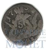 5 копеек, серебро, 1758 г.
