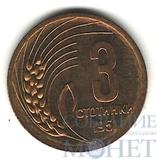 3 стотинки, 1951 г., Болгария
