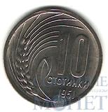 10 стотинки, 1951 г., Болгария