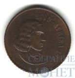 1 цент, 1967 г., ЮАР(Ян ван Рибек)