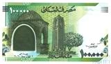 100000 ливров, 2020 г., Ливан