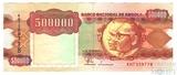 500000 кванза, 1991 г., Ангола