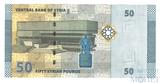 50 фунтов, 2009 г., Сирия