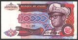 10000 заир, 1989 г., Заир