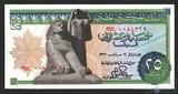 25 пиастр, 1977 г., Египет