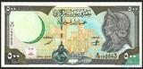 500 фунтов, 1998 г., Сирия