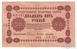 Государственный кредитный билет 25 рублей, 1918 г., кассир-Лошкин