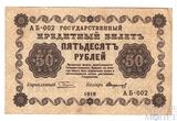 Государственный кредитный билет 50 рублей, 1918 г., кассир-Стариков
