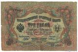 Государственный кредитный билет 3 рубля, 1905 г., Шипов - Шмаст