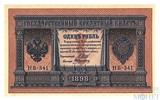 Государственный кредитный билет 1 рубль, 1898 г., Шипов - Алексеев