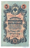 Государственный кредитный билет 5 рублей, 1909 г., Шипов - Я.Метц