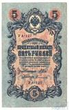 Государственный кредитный билет 5 рублей образца 1909 г., Шипов - Сафронов