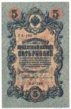 Государственный кредитный билет 5 рублей образца 1909 г., Шипов - С.Бубякин