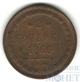 2 копейки, 1866 г., ЕМ