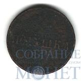 полушка, 1853 г., ЕМ