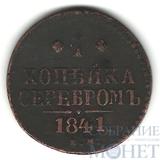 1 копейка, 1841 г., ЕМ