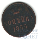 копейка, 1855 г., ЕМ