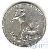 50 копеек, серебро, 1927 г.