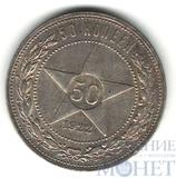 50 копеек, серебро, 1922 г., ПЛ