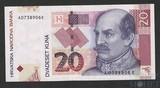 20 кун, 2001 г., Хорватия