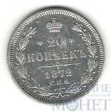 20 копеек, серебро, 1872 г., СПБ НI