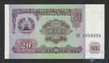 20 рублей, 1994 г., Таджикистан