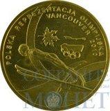 """2 злотых, 2010 г.,""""Польская олимпийская сборная в Ванкувере 2010"""", Польша"""
