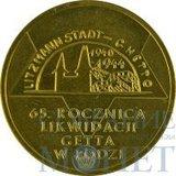 """2 злотых, 2009 г.,""""65-я годовщина ликвидации гетто в Лодзи"""", Польша"""