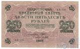Государственный кредитный билет 250 рублей, 1917 г., Шипов-Барышев