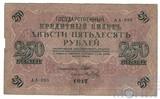 Государственный кредитный билет 250 рублей, 1917 г., Шипов-Я.Метц