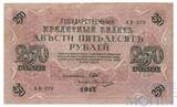 Государственный кредитный билет 250 рублей, 1917 г., Шипов-Овчинников